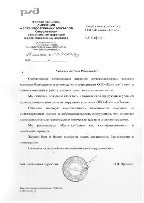 Отзыв от ФИЛИАЛ ОАО